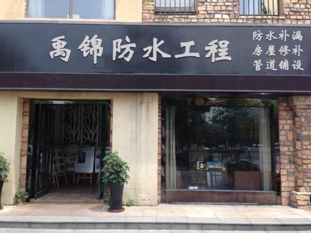 禹锦防水工程