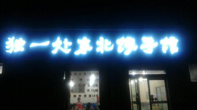 宁波风云宝贝艺术培训学校