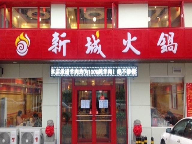 新城火锅川菜店