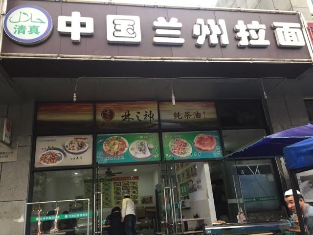 中国兰州拉面(渝北店)
