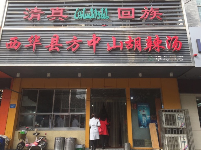 方中山胡辣汤(兴华北街店)