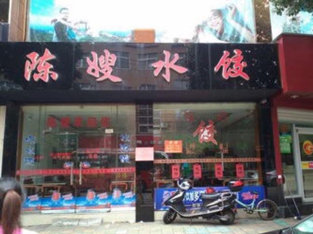 陈嫂水饺(光谷店)