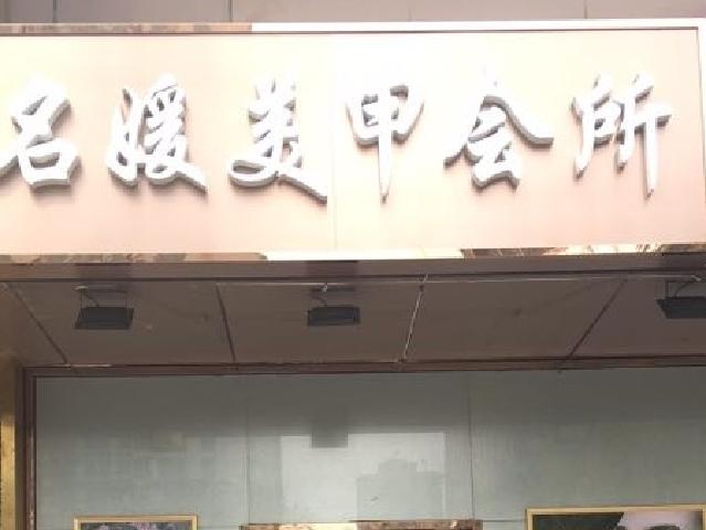 名媛美甲会所