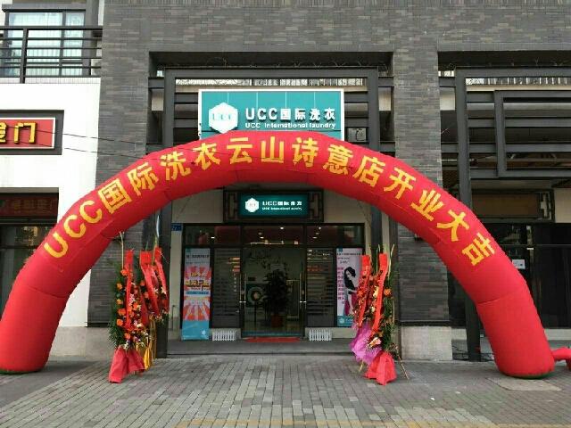 UCC国际洗衣(云山诗意店)