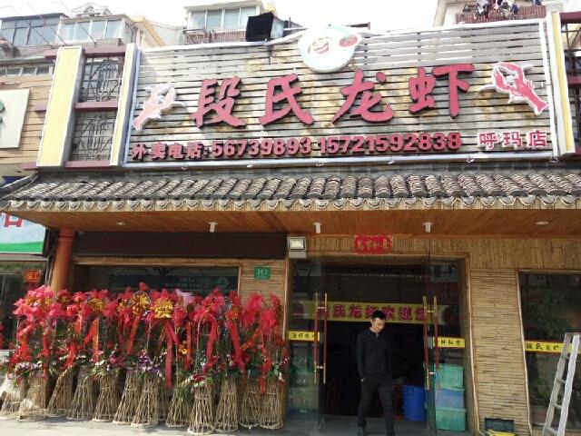 段氏龙虾(呼玛路店)