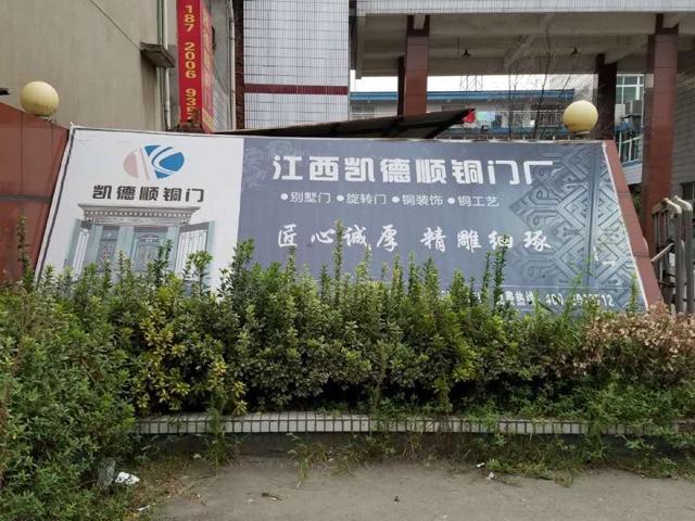 江西凯德顺铜门厂