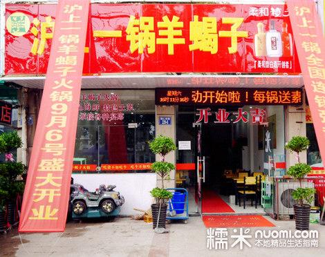 【蝎子一锅羊沪上代金券团购】滁州米面一锅羊黄沪上里油炸糕怎么做图片