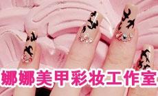 娜娜美甲彩妆工作室