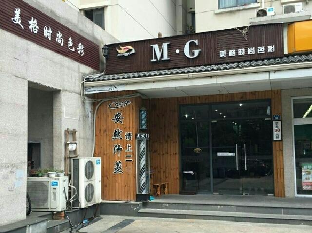 MG美格时尚色彩(澄湖路店)