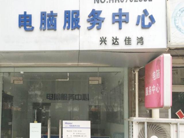 兴达佳鸿电脑服务中心(电脑城店)