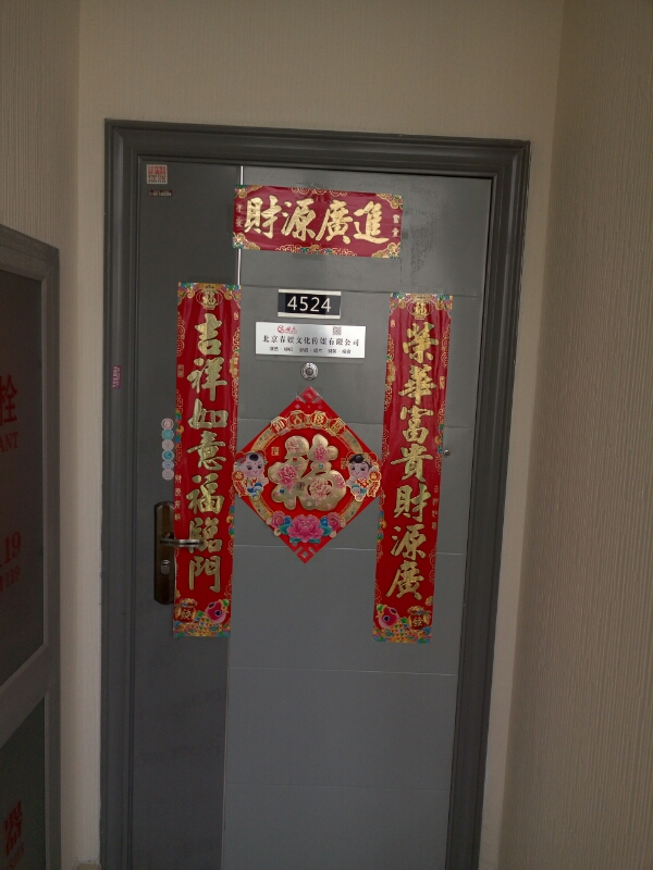 春娱乐文化创意服务(通州店)