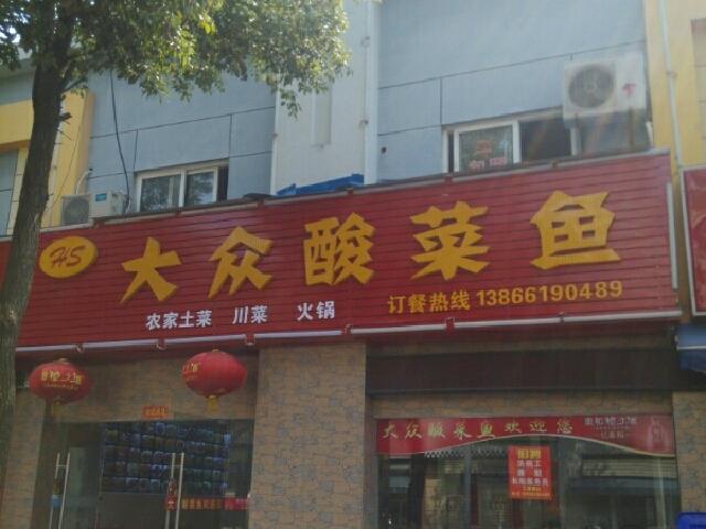 大众酸菜鱼(蜀南庭苑店)