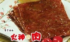 火神の肉(五角场店)