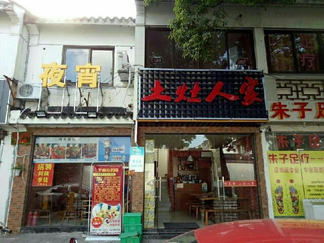 土灶人家餐馆