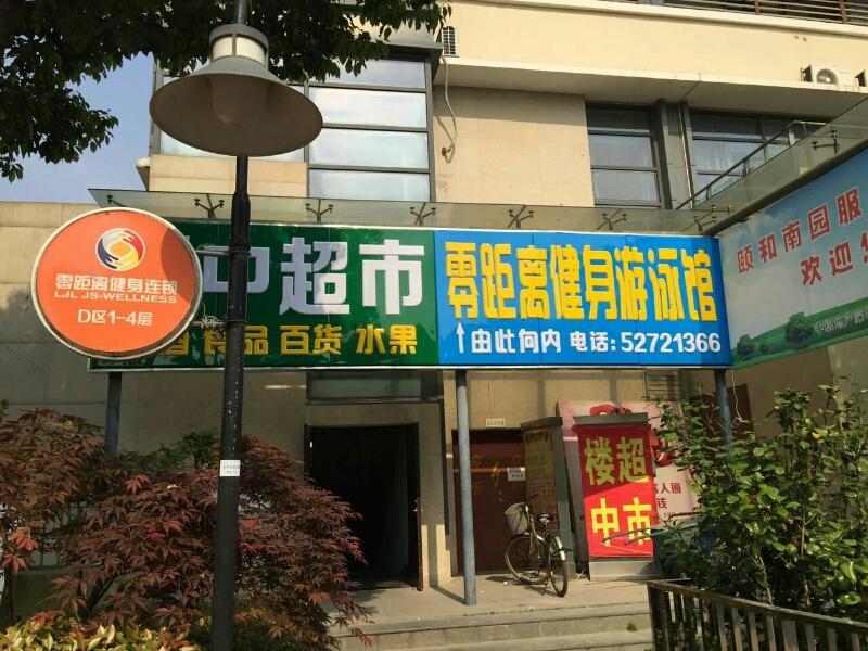 零距离健身游泳馆(九龙湖店)