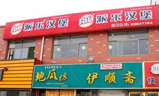 可汗私房冰煮羊肉(山大南路店)