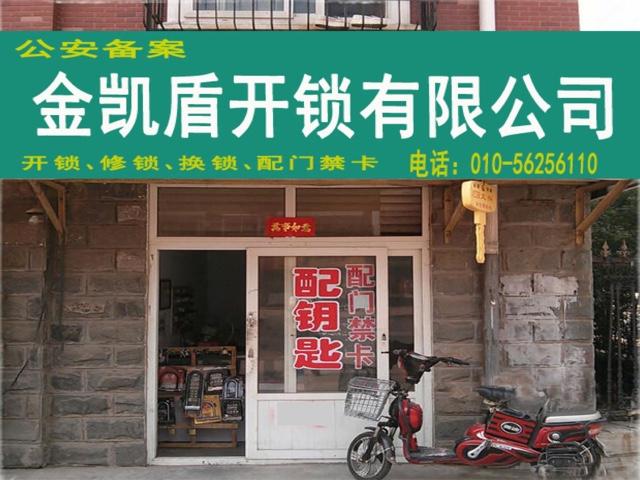 金凯盾开锁有限公司(书院南街店)