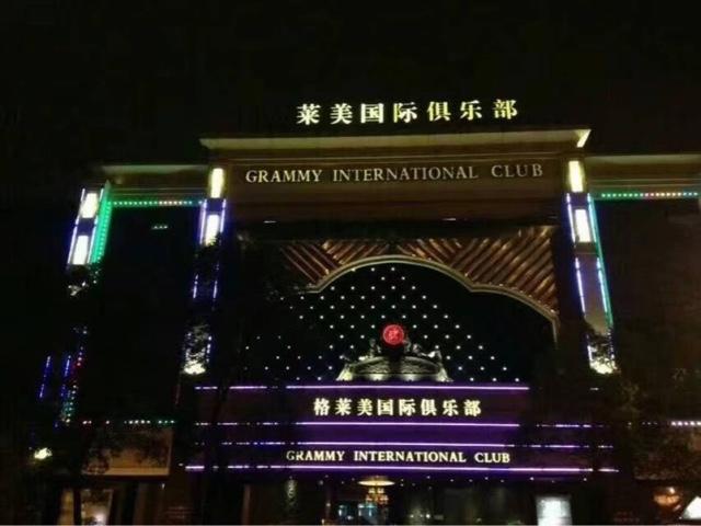 光谷格莱美国际俱乐部KTV