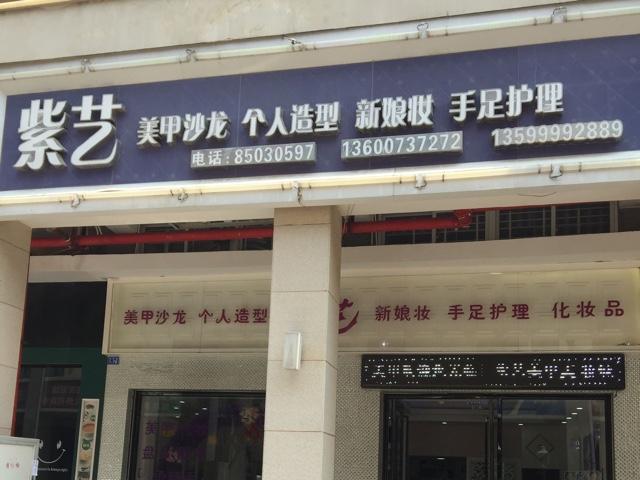 金井镇紫艺美甲店