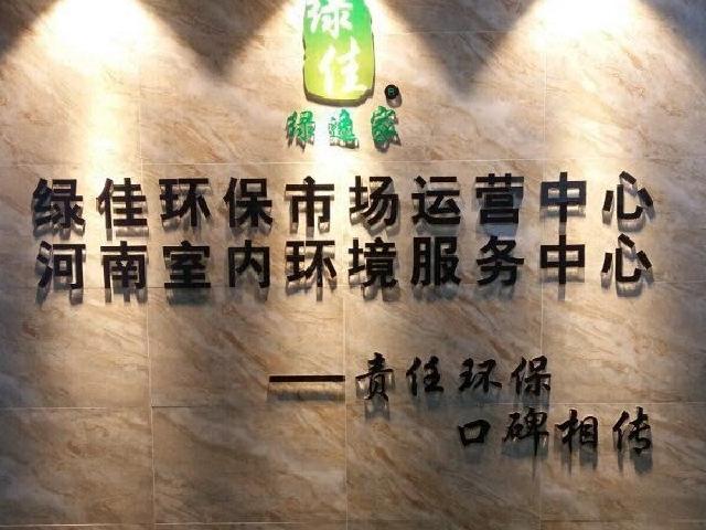 绿佳环保空气甲醛治理中心(总店)