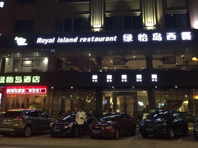 绿怡岛西餐厅