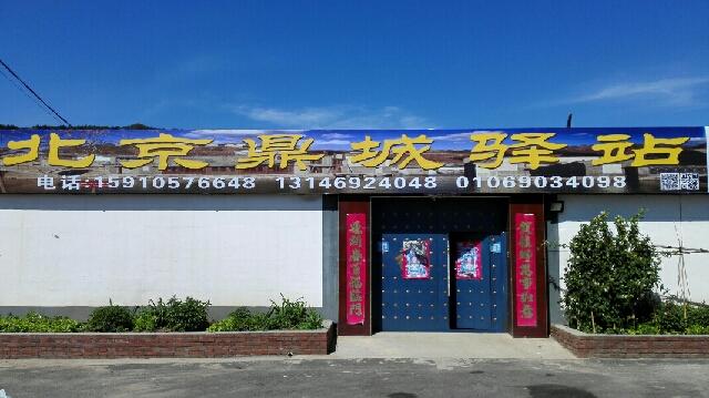 北京鼎城驿站民俗饭庄(古北水镇店)