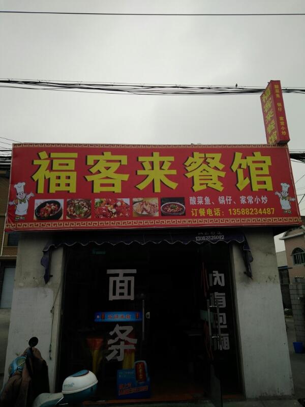 福客来餐馆(观山路店)