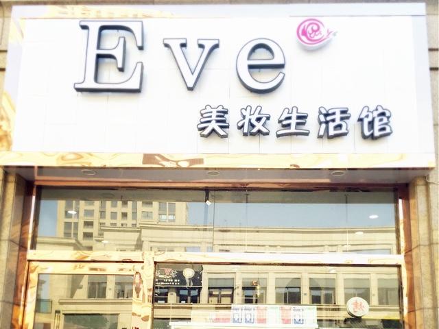 Eve美妆生活馆