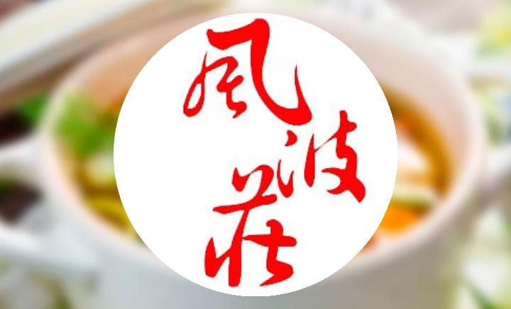 风波庄酒家(宣城店)
