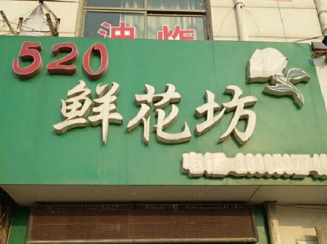 520鲜花坊(梁山店)