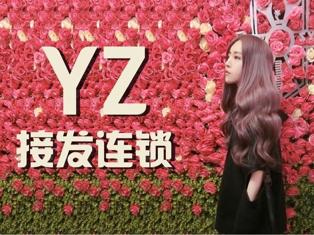 YZ接发烫染连锁(武广店)