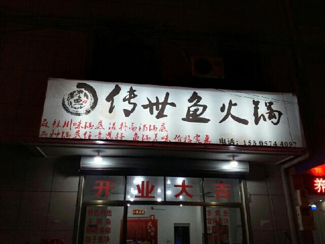 传世鱼火锅