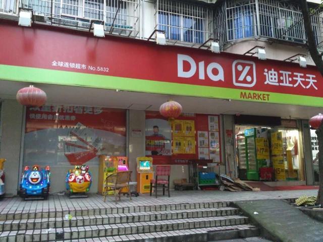 迪亚天天民京路店
