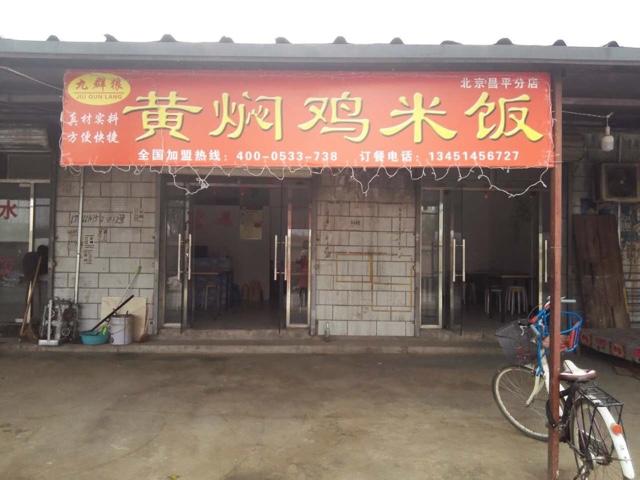 黄焖鸡米饭(昌平店)