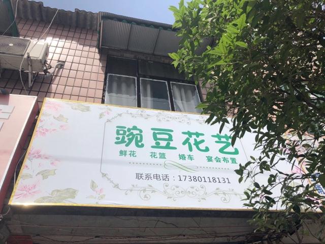 豌豆花艺坊