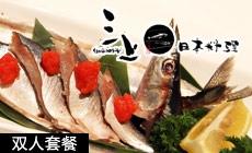 三上日本料理(万象城店)
