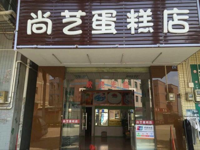 尚艺蛋糕店