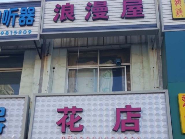 浪漫屋花店