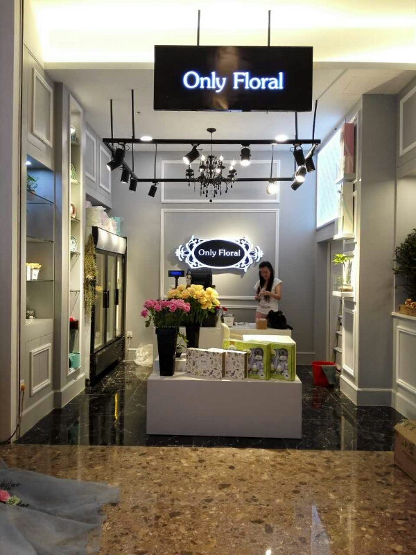 Only Floral(唯伊花艺店)