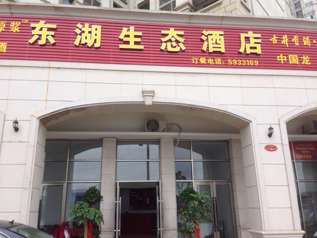 东湖生态酒店