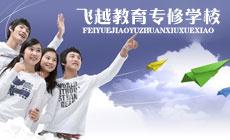 飞越教育专修学校