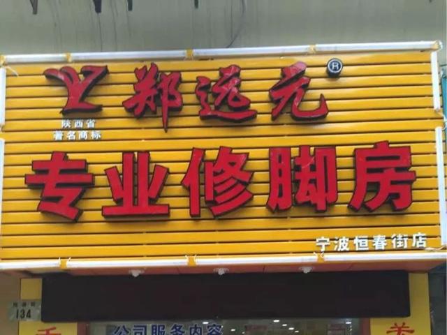 郑远元专业修脚房(恒春街店)