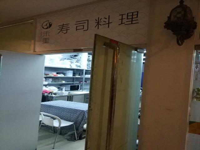 禾重寿司料理