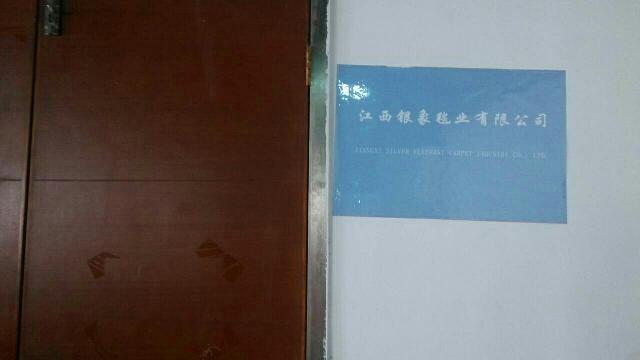 银象毯业(新世纪工业园店)