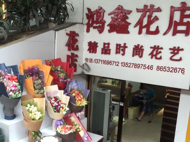 鸿鑫花店(新港西路鸿鑫鲜花店)