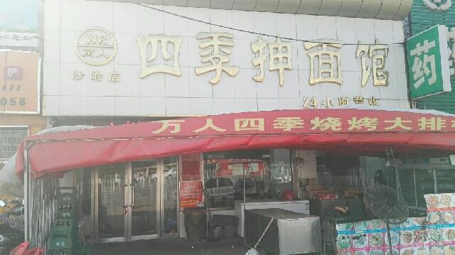 四季抻面馆(沙岭店)