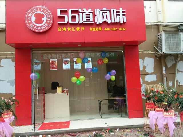 磁记潮汕鲜牛火锅店(酒仙桥店)