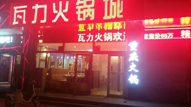 瓦力火锅(沙城店)