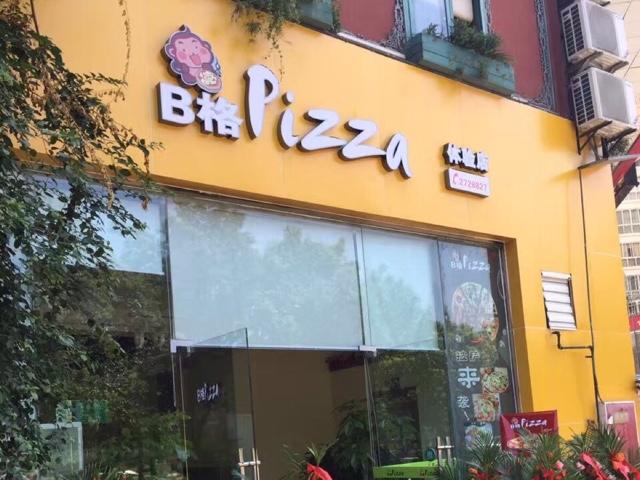 B格Pizza