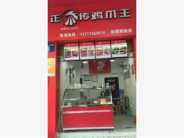 正传鸡爪王(荔园西路店)